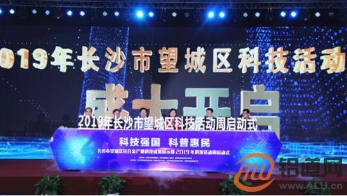 2019科技活动周开启 晟通亮相展示创新成果