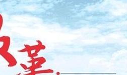 """太原吕梁晋中等市召开""""改革创新、奋发有为""""大讨论交流总结会"""