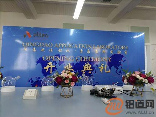 法国阿泰欧法铝业集团青岛应用实验室隆重开业