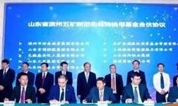 滨州首支新旧动能转换母基金设立!裕阳集团签署战略合作协议!