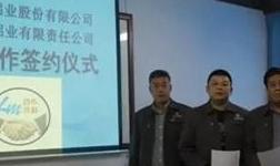 国鑫铝业公司与东鑫铝业有限责任公司签订战略合作协议