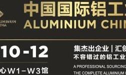 脚步渐近,中国国际铝工业展又送一波期待