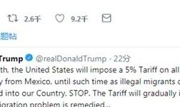 特朗普:6月10日起对所有墨西哥输美产品征5%关税