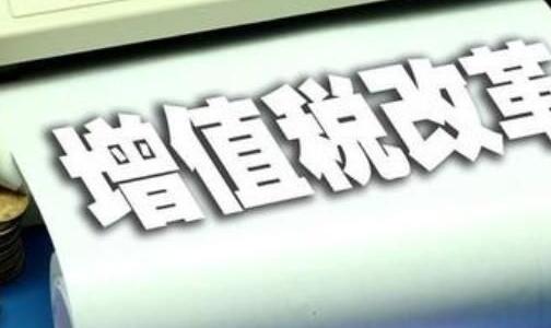 广西:增值税改革首月运行平稳 企业投资扩产信心增强