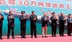 烟台港迎来全球首艘30万吨级铝矾土载矿船