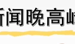 【新闻晚高峰】铝道网5月8日铝行业新闻盘点