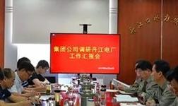 汉江集团公司领导调研丹江电厂、铝业公司