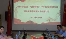 """南铝板带公司荣获2018年度福建省""""专精特新""""中小企业称号"""