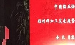 中国铝业协会参加超高功率激光切割与智造激光技术应用交流会