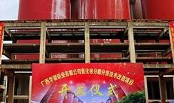 四分公司承建的广西华银铝业有限公司氧化铝分解分级技术改造项目正式开工