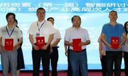 中国铝用炭素(第 一届)智能研讨会暨 (山东・利津)炭素产业高层次人才对接会成功举办