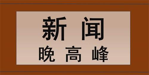 【铝道网】一周铝业要闻精编(6.10―6.14)