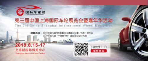 第三届上海国际车轮展览会,观众预登记系统已全面启动!