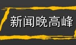 【新闻晚高峰】铝道网6月17日铝行业新闻盘点