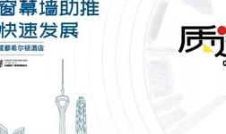 重磅|【质造・共赢】2019年中国高品质门窗幕墙发展高峰论坛全面启动!