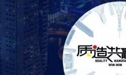 2019年中国高品质门窗幕墙发展高峰论坛全面启动!