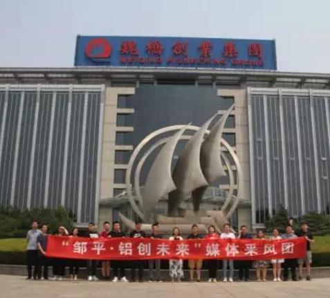 中国(邹平)铝产业发展高峰论坛媒体行走进邹平多家铝企