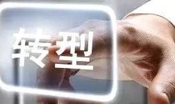 三门峡日报:省工业和信息化厅调研我市工业企业转型发展