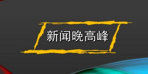 【新闻晚高峰】铝道网6月19日铝行业新闻盘点