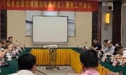 银光集团公司代表参加国家标准委员会在东莞组 织的《有色金属领域国际标准研究》课题工作会议