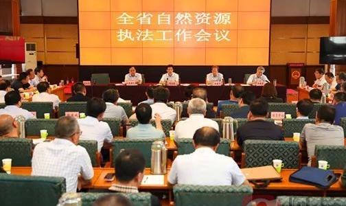 山西省自然资源厅召开全省自然资源执法工作会议
