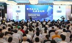 铝加工产业年会成果丰硕 高峰论坛开创铝业新未来