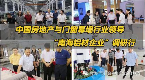 """中国房地产与门窗幕墙产业合作联盟领导""""南海铝材企业""""调研行"""