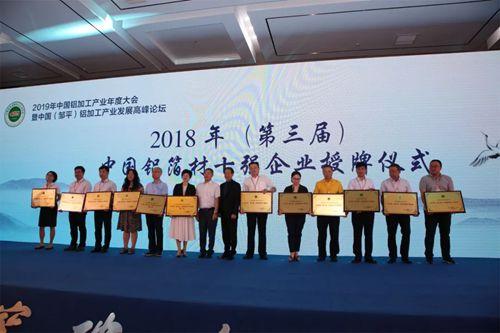 2019中国铝加工年会6月19日开幕,700名业界人士齐聚邹平碰撞技术智慧,共话产业未来!