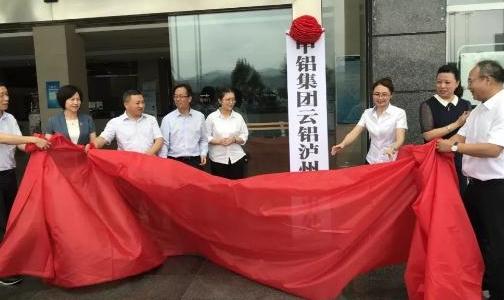 中铝集团云铝股份驻泸州办事处揭牌
