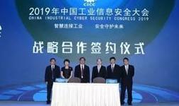 国家工业信息安全发展研究中心与中国铝业集团有限公司签订战略合作协议