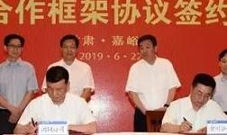 金川集团与酒钢集团签署战略合作框架协议