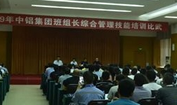 中铝集团班组长综合管理技能培训比武(第 一期、第二期) 成功举办