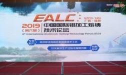 易贸・2019(第六届)中国国际铝加工熔铸技术论坛