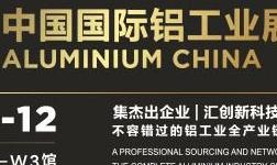 2019中国国际铝工业展进入开幕倒计时