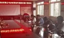 晋中市生态环境局灵石分局组 织召开东方希望铝业公司赤泥堆场环境整治提升推进会
