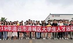 """""""桂林电子科技大学2019清远行活动""""获圆满成功"""