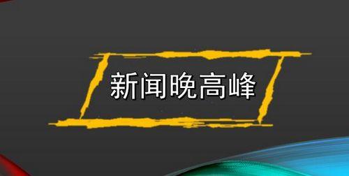 【新闻晚高峰】铝道网6月26日铝行业新闻盘点