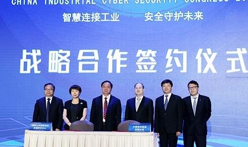 中铝集团与国家工业信息安全发展研究中心签署战略合作协议