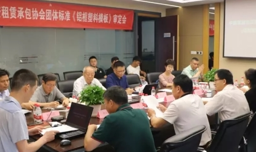 《铝框塑料模板》团体标准审定会在京成功召开