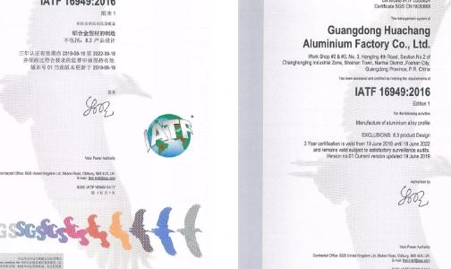 华昌铝业正式通过IATF16949:2016汽车质量管理体系认证