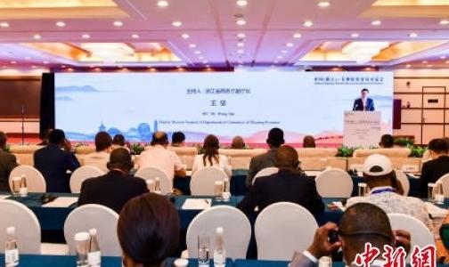 中国(浙江)-非洲投资贸易对接会搭企业洽谈桥梁