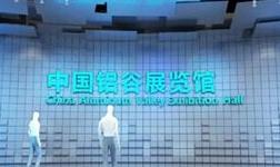 推进全省铝产业新旧动能转换观摩团一行到中国铝谷科技展览馆参观