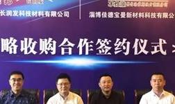立邦长润发收购佳德宝曼新科技材料有限公司