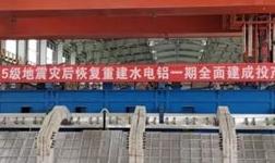 昭通水电铝项目一期工程正式通电投产