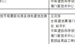 【质造・共赢】2019年中国高品质门窗幕墙发展高峰论坛 暨全国建筑门窗幕墙标准宣贯全面启动 成都首站6月上演