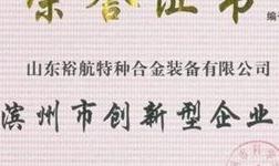 裕航合金公司获评2018年度滨州市创新型企业