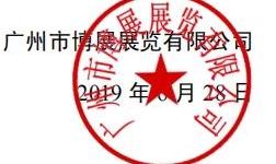 关于 2019 第三届广州国际新型建筑模板脚手架及 施工技术与设备展览会改期通知暨致歉函