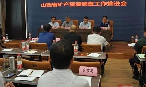 山西省自然资源厅召开全省矿产资源调查工作推进会