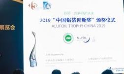 """""""2019年中国铝箔创新奖""""颁奖  -―为铝箔产业链创新树立风标"""