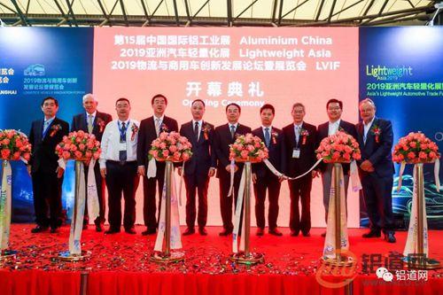 光辉15载!2019中国国际铝工业展今日在沪开幕